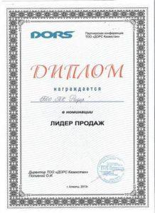 """Диплом от """"Дорс Казахстан"""" в номинаций """"ЛИДЕР ПРОДАЖ"""""""