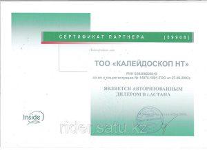 """Сертификат партнера ТОО """"Центр автоматизаций"""""""