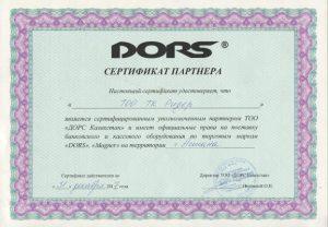 """Сертификат партнера компаний """"Дорс Казахстан"""""""