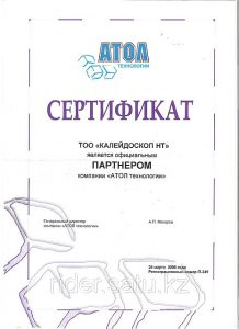 "Сертификат партнера компаний ""АТОЛ технологий"""