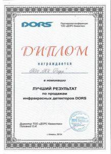 """Диплом от """"Дорс Казахстан"""" в номинаций """"Лучший результат по продажам инфракрасных детекторов"""""""