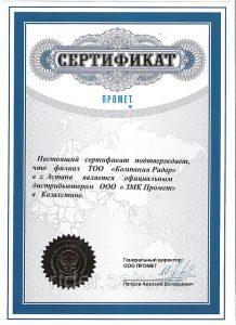 """Сертификат партнера компаний """"Промет"""""""