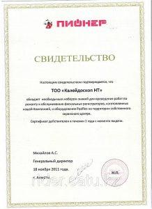 """Сертификат партнера компаний """"Пионер"""""""