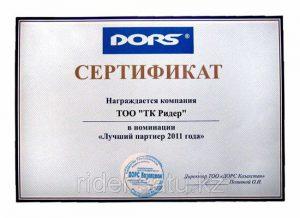 """Сертификат компаний """"Дорс Казахстан"""" в номинаций лучший партнер 2011 года"""